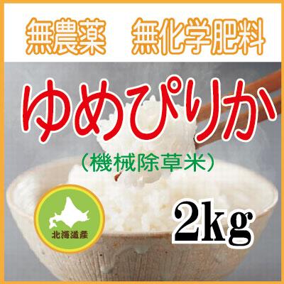 無農薬無化学肥料栽培  ゆめぴりか2kg 令和元年産米