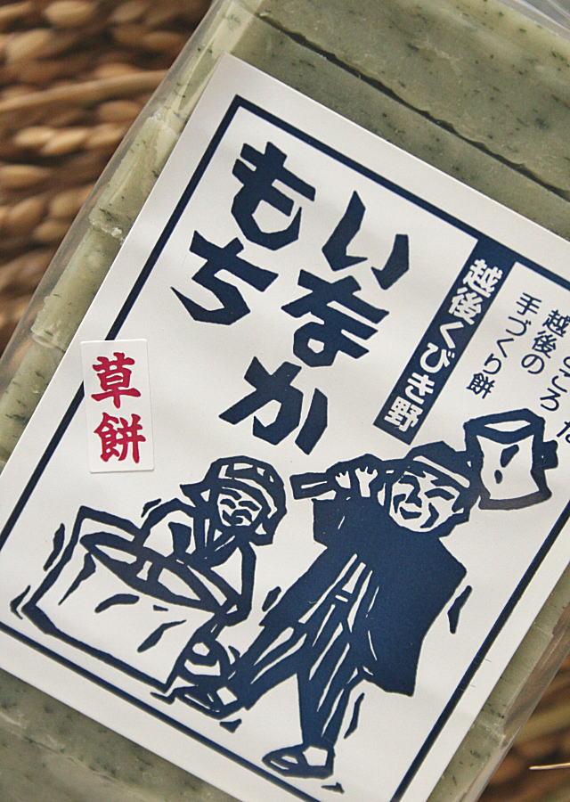 草餅(いなかもち)