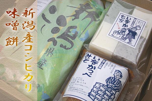贈答品ギフト【お米,味噌,餅】