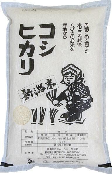 特別栽培米 新潟産コシヒカリ 白米