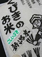 減農薬 特別栽培米こしいぶき