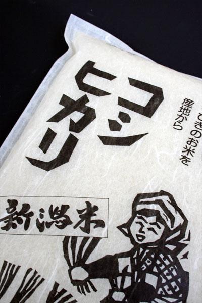 特別栽培米 新潟産コシヒカリ