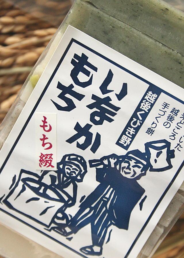もち綴り(いなかもち)
