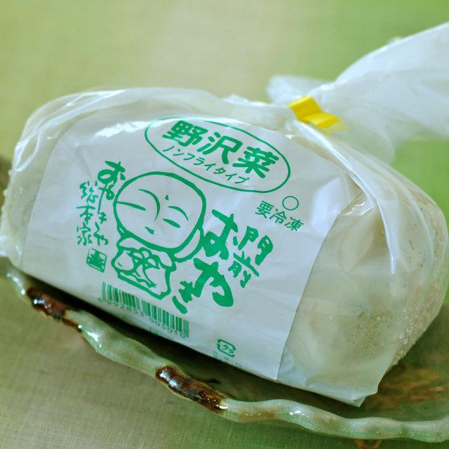 おやき 野沢菜5個セット
