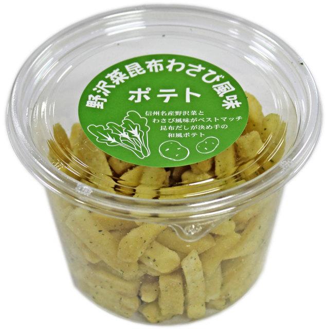 野沢菜昆布わさび風味ポテト