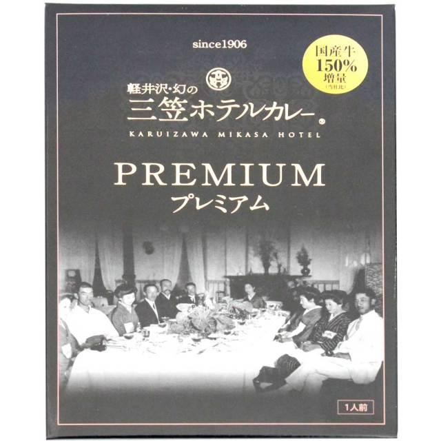 軽井沢・幻の「三笠ホテルカレー プレミアム」