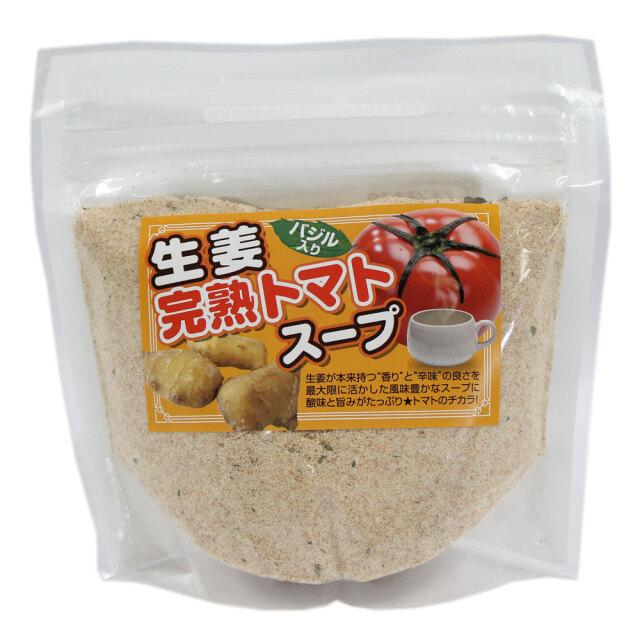 生姜完熟トマトスープ