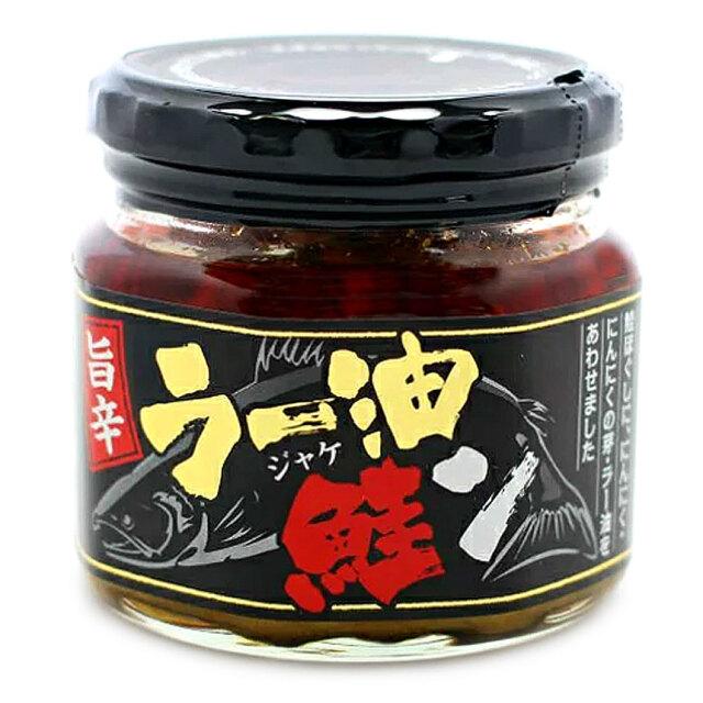 ラー油鮭ん(らーゆじゃけん)