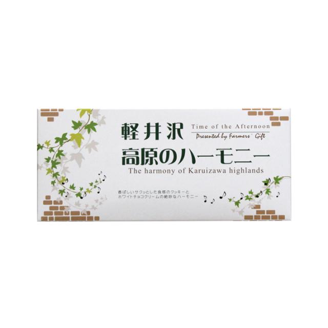 軽井沢 高原のハーモニー(小)