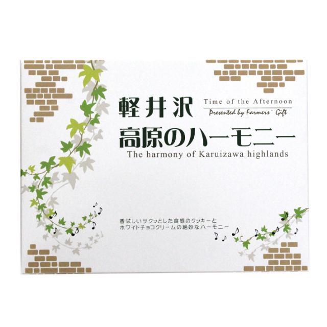 軽井沢 高原のハーモニー(大)