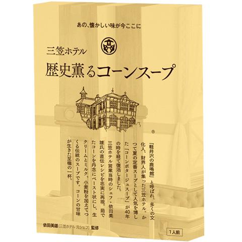 三笠ホテル歴史薫るコーンスープ