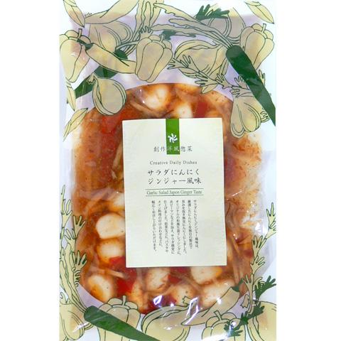 サラダにんにくジンジャー風味(袋)
