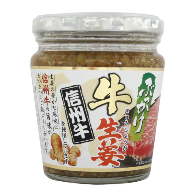 ぶっかけ牛生姜