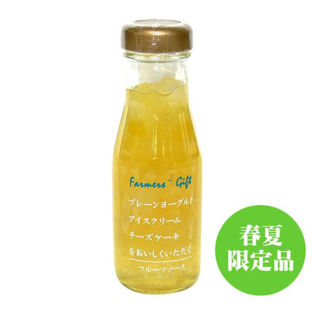 フルーツソース 春夏限定品 パイナップル&ナタデココ