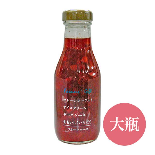 フルーツソース ストロベリー(大瓶)