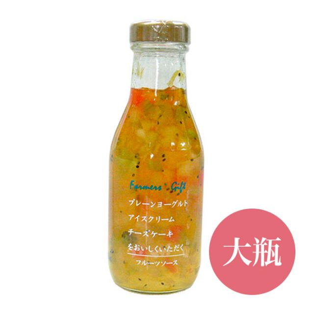 フルーツソース フルーツミックス(大瓶)