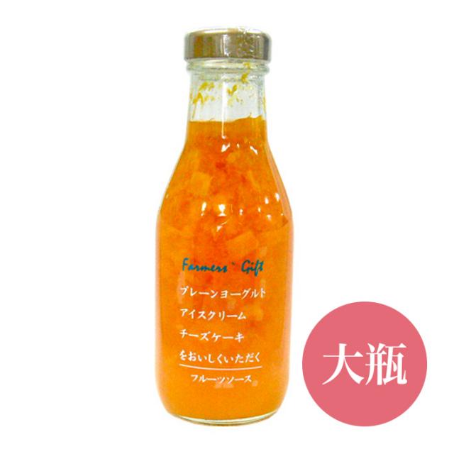 フルーツソース マンゴー(大瓶)