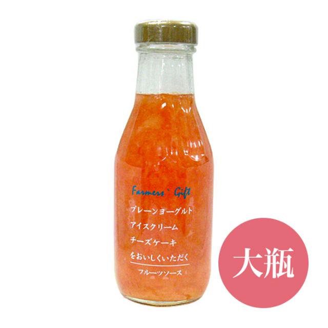 フルーツソース ミックスグレープフルーツ(大瓶)