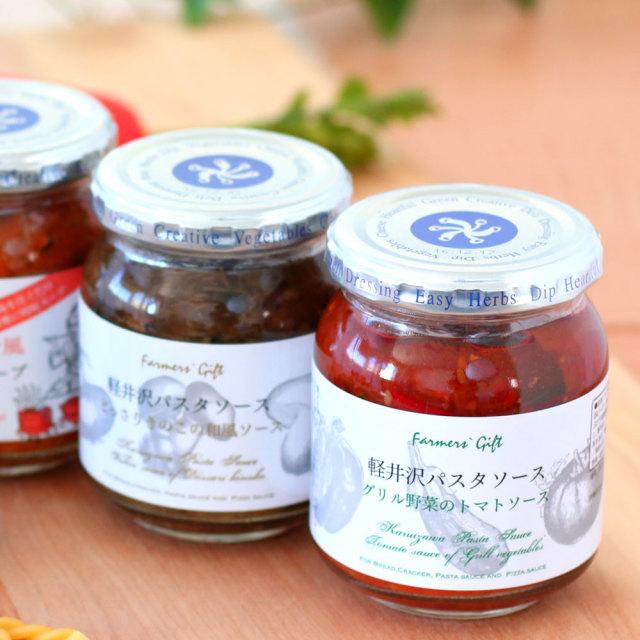 軽井沢パスタソース グリル野菜のトマトソース