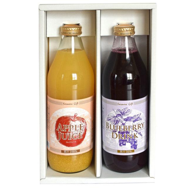 ジュース 2本セット りんご ブルーベリー メイン