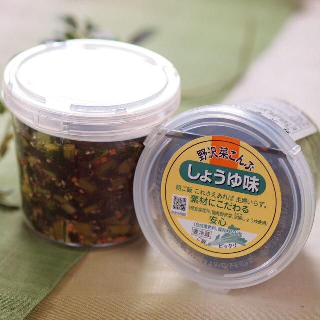 お土産屋さんの野沢菜こんぶしょうゆ味【冷蔵品】