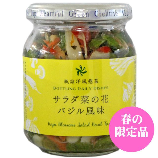菜の花バジル(瓶)新ラベル
