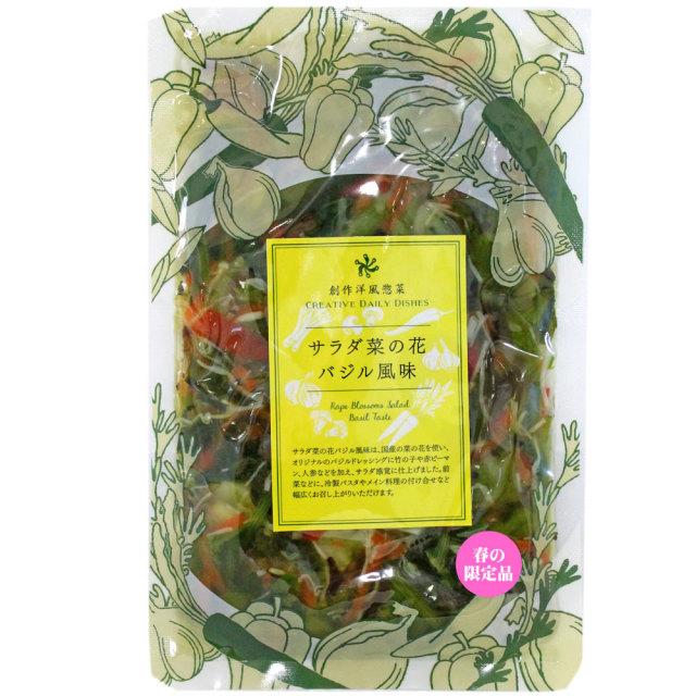 菜の花バジル(袋)新ラベル