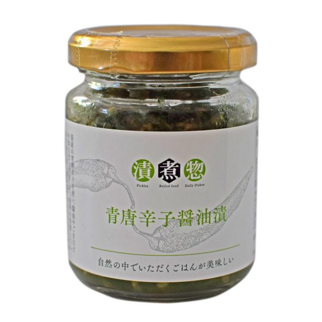 漬煮惣 青唐辛子醤油 メイン