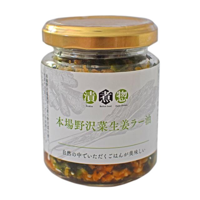 漬煮惣 本場野沢菜生姜ラー油 メイン
