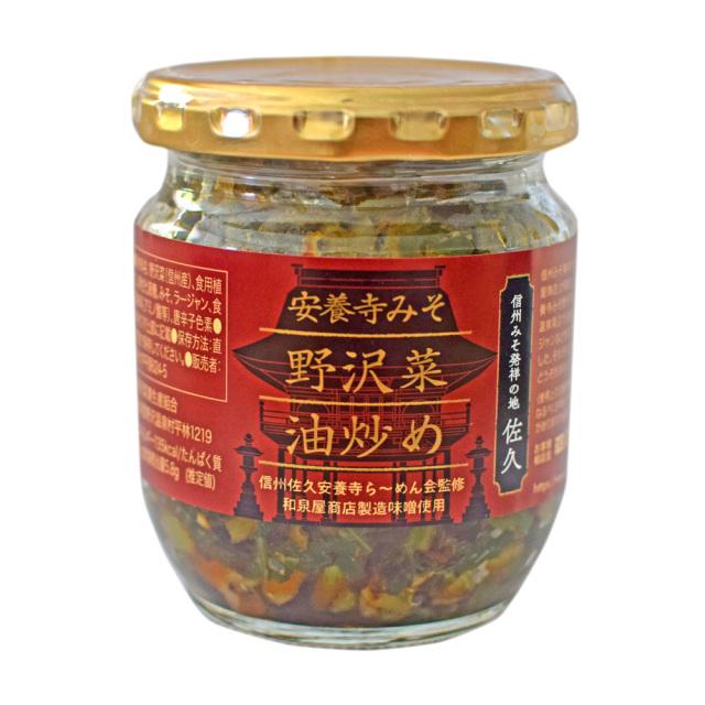漬煮惣 和風総菜 安養寺みそ 安養寺みそ 野沢菜油炒め