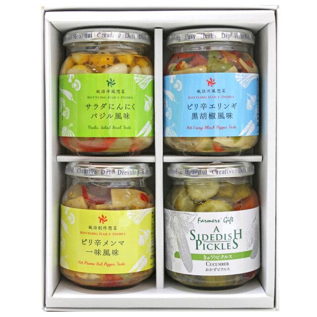 洋風惣菜4個セット