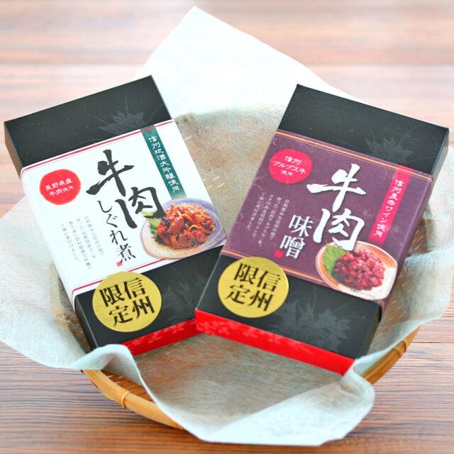 長野県産牛がギュ~と詰まった惣菜セット