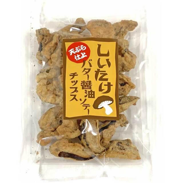 天ぷら仕上 しいたけバター醤油ソテーチップス