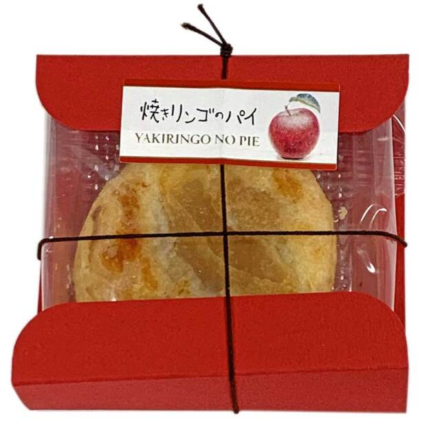 焼きリンゴのパイ