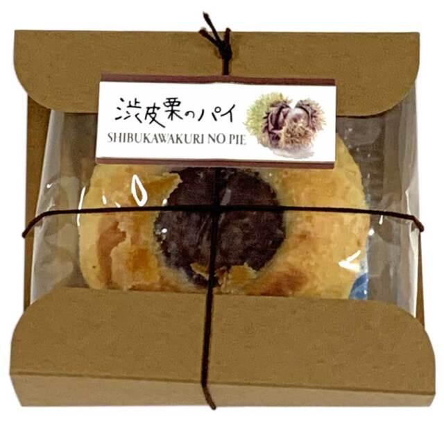 渋皮栗のパイ