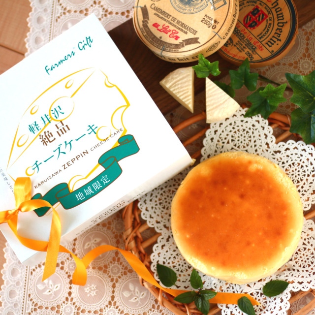 お土産 お茶菓子 軽井沢絶品チーズケーキ