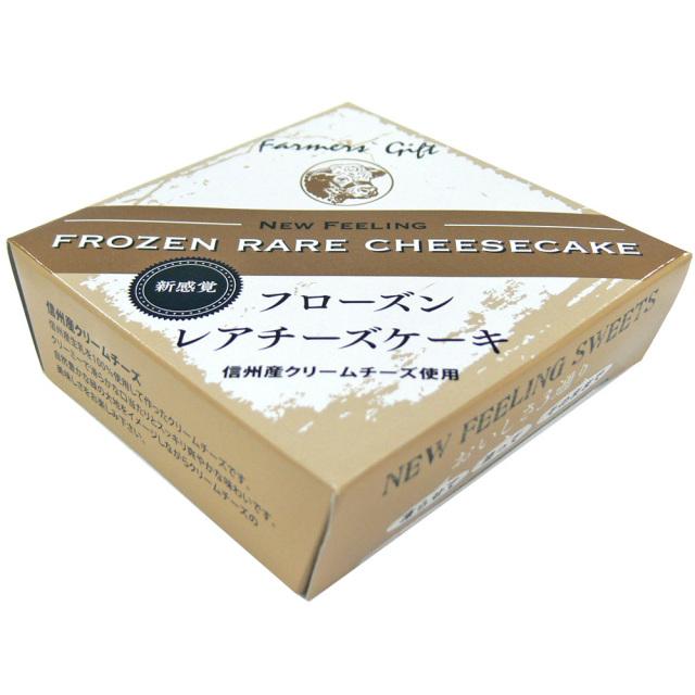 フローズンレアチーズケーキ