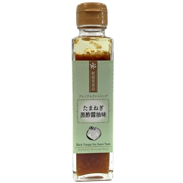 たまねぎ黒酢醤油