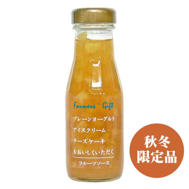 季節限定フルーツソース アップル&シナモン