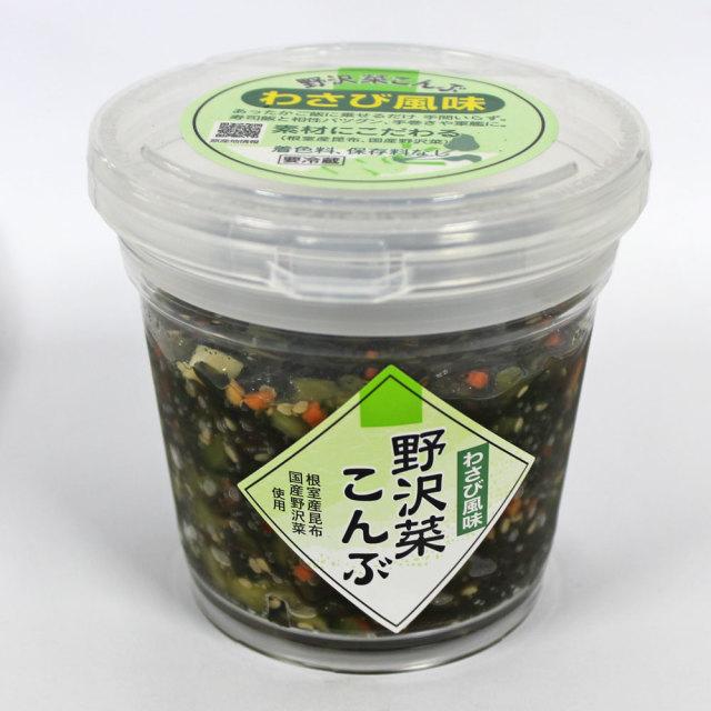 お土産屋さんの野沢菜こんぶわさび風味