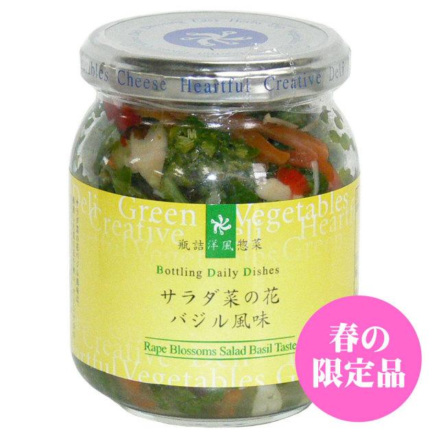 サラダ菜の花バジル風味