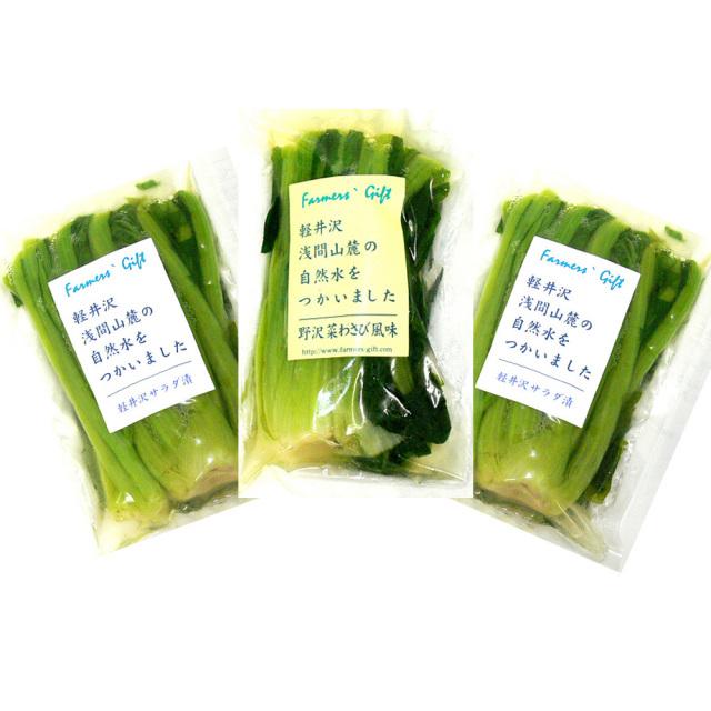 野沢菜よりどり3袋