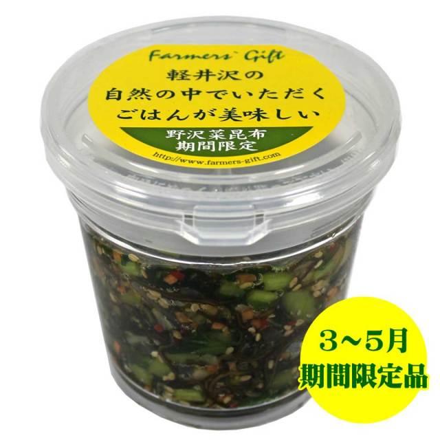 野沢菜昆布筍こんにゃく味