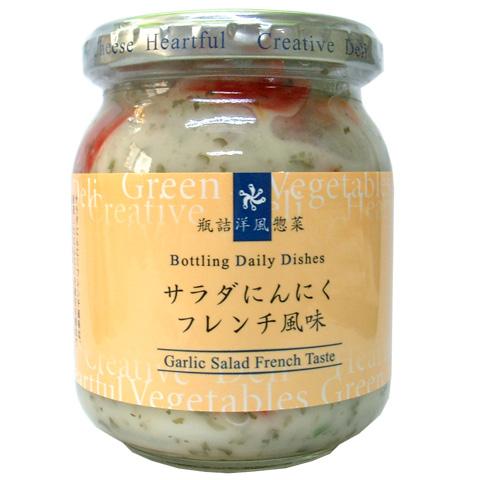 サラダにんにくフレンチ風味(瓶)