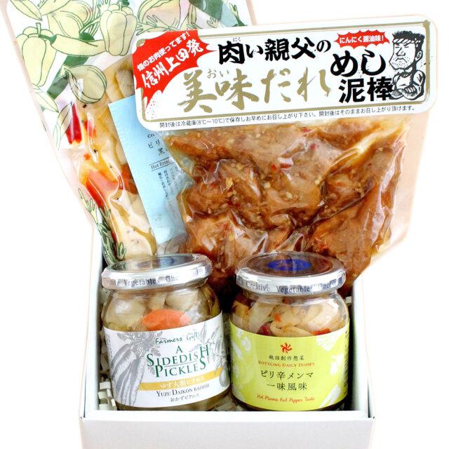 父の日限定ギフト 親父の洋風惣菜セット【送料無料】