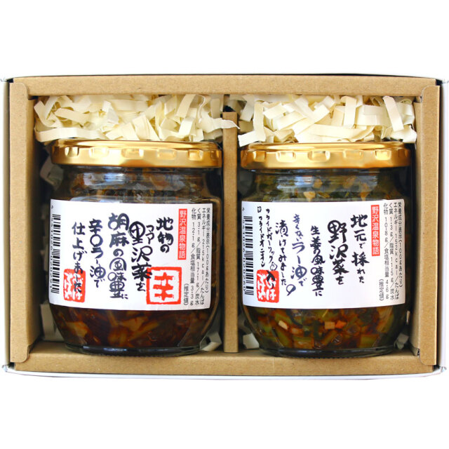 野沢菜ラー油・辛口2個セット
