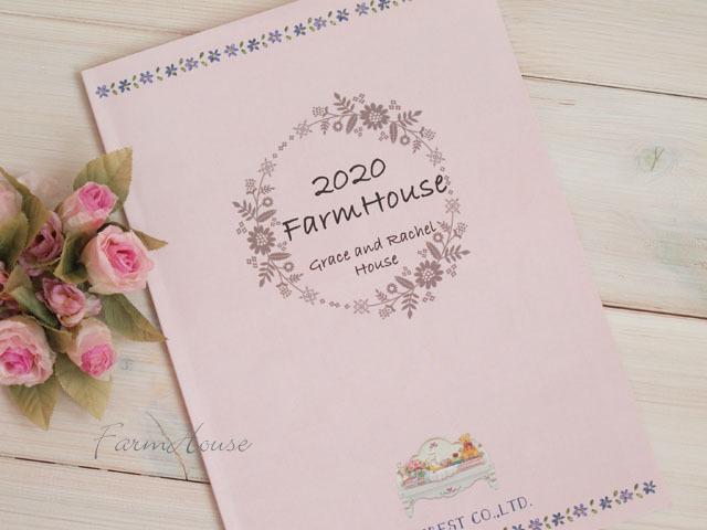 ファームハウスカタログ2020(郵送)