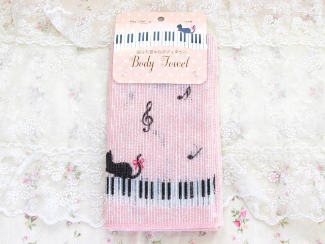 猫と音符 ボディタオル