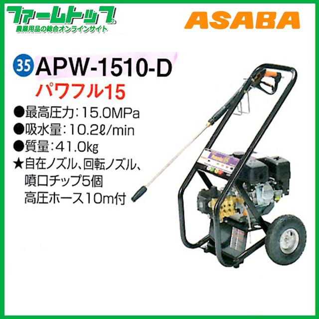 【高圧洗浄機】ASABA APW-1510-D エンジン高圧タイプ《代引き不可×》