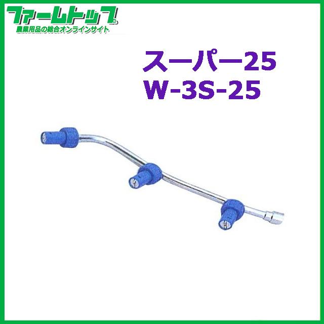 【麻場】 スーパー25 動力用 3頭口【W-3S-25】